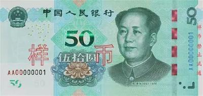 @湖北人,人民币今日上新!