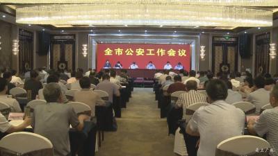 广水市公安工作会议召开