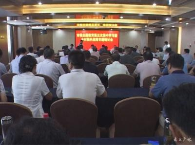 广水市委主题教育第三次集中学习暨乡村振兴战略专题研讨会召开