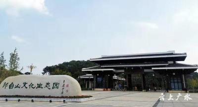 """印台山文化生态园实现""""四个三"""" 与环境整治、生态修复、城市建设有机结合"""