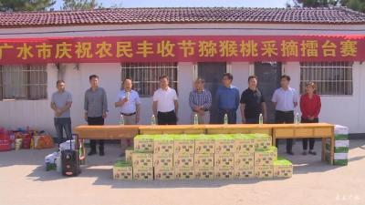 猕猴桃喜丰收 广水市农民、群众共庆中国农民丰收节