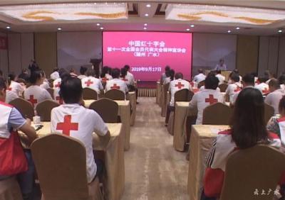 省紅十字組織宣講團到我市開展宣講活動