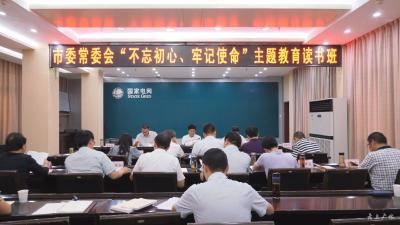 """广水市委常委会""""不忘初心 牢记使命""""主题教育读书班第一次集中学习"""