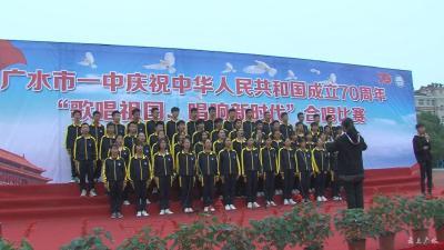 广水市一中:千名学子大合唱 祝福祖国繁荣昌盛