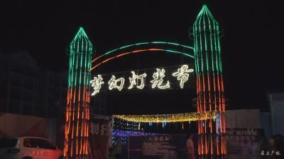 广水|梦幻灯光秀 喜迎国庆节
