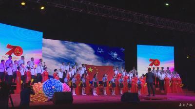 礼赞新中国 唱响新时代!广水市举办庆祝中华人民共和国成立70周年歌咏晚会