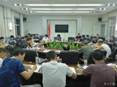 广水市召开护林防火工作紧急会议