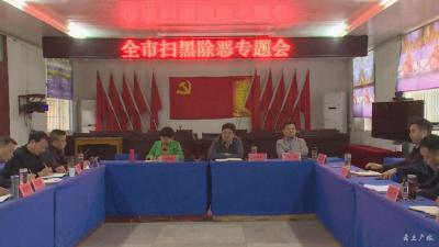 黄继军要求:结合主题教育 强化责任担当 扎实推进扫黑除恶专项斗争