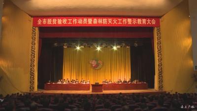 广水市召开脱贫验收工作动员暨森林防灭火工作警示教育大会
