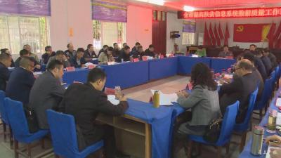 广水市召开提高扶贫信息系统数据质量工作现场会