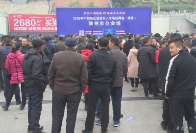 广水举办首场中部地区退役军人专场招聘会