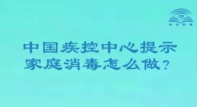 中国疾控中心提示:家庭消毒怎么做?