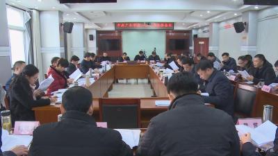 黄继军主持召开中共广水市委八届七次全体会议