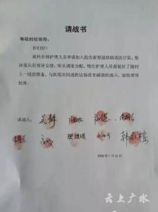 面对疫情,广水一医院这群人请战去一线!
