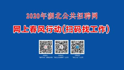 """【招聘】2020年湖北公共招聘網""""網上春風行動""""(掃碼找工作)"""