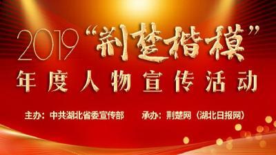 """沈寶棟入圍2019""""荊楚楷?!蹦甓热宋锖蜻x人,快來為他投一票!"""