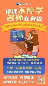 長江云TV丨湖北省教育廳中小學線上電視教學平臺開講啦!