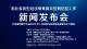 直播|湖北新冠肺炎疫情防控工作新聞發布會:介紹援鄂醫療隊在武漢大學人民醫院東院開展重癥救治工作情況