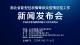 直播 | 2月21日湖北新冠肺炎疫情防控工作新聞發布會