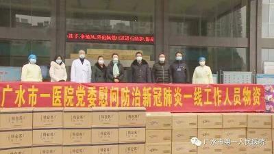 廣水一醫院黨委慰問抗疫一線醫務人員