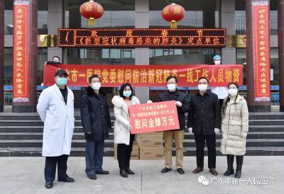 """广水市总工会向一医院抗""""疫""""人员送4万元慰问金"""