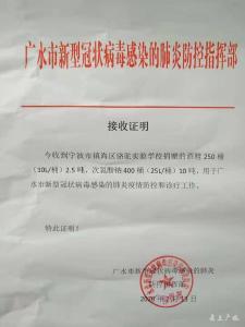 宁波市镇海区骆驼实验学校助力广水市疫情防控