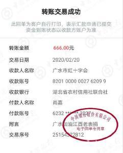 江西老表捐款666元為廣水打CALL