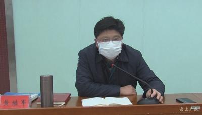 """黄继军:以最坚决的态度 最果断的行动 最严明的纪律 打赢""""新冠肺炎""""疫情阻击战"""