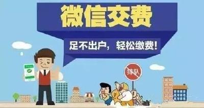 """@廣水人 疫情期間 水費怎么繳?""""線上辦""""指南來了!"""