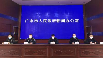廣水市舉行首場新型冠狀病毒感染的肺炎防控工作新聞發布會