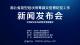 直播|湖北新冠肺炎疫情防控工作新聞發布會:介紹武漢市生活物資保障情況