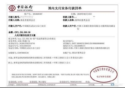 中国工商银行再次为我市各大医疗机构捐赠65万元
