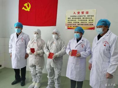 广水市中医院三名医护人员火线入党