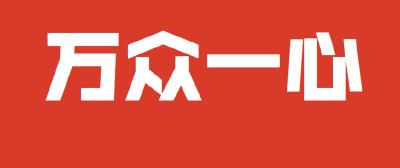 楊寨衛生院:決戰疫情 我報名上一線