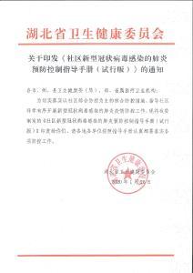 湖北省卫生健康委员会关于印发《社区新型冠状病毒感染的肺炎预防控制指导手册(试行版)》的通知