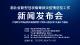 直播|湖北新冠肺炎疫情防控工作新聞發布會:介紹咸寧市疫情防控工作和云南省對口支援情況