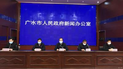 廣水市人民政府新聞辦公室召開新冠肺炎疫情防控工作第三場新聞發布會