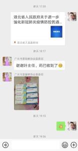"""广水市民宗局:党员化身""""代购员"""" 抗击疫情送温暖"""
