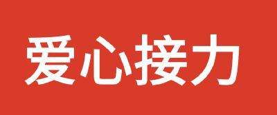 """吳店鎮:村民獻愛""""白衣天使"""""""