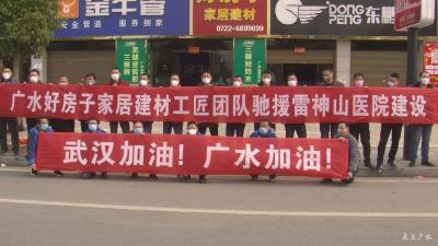 """武漢熱干面莫怕 廣水滑肉來啦!——廣水24名工人馳援""""雷神山""""醫院建設"""