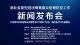 直播 | 湖北新冠肺炎疫情防控工作新聞發布會:介紹荊州市新冠肺炎疫情防控工作和廣東省、海南省對口支援情況