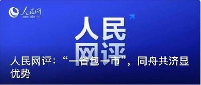 """人民網評:""""一省包一市"""",同舟共濟顯優勢"""