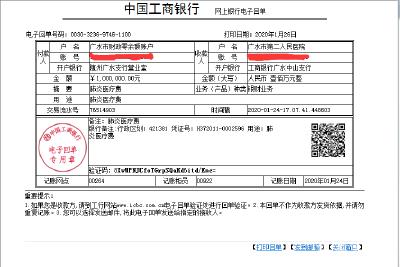 广水市医保局预拨2004万元医保基金用于救治新冠患者