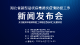 直播 | 湖北新冠肺炎疫情防控工作新聞發布會介紹隨州市疫情防控工作和江西省對口支援情況