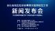 直播 | 湖北新冠肺炎疫情防控工作新聞發布會介紹鄂州市疫情防控工作和貴州省對口支援情況