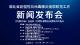 直播 | 湖北新冠肺炎疫情防控工作新聞發布會:介紹部分省(自治區)護理隊援鄂抗擊疫情工作情況