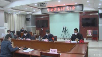 黃繼軍主持召開市委常委(擴大)會議