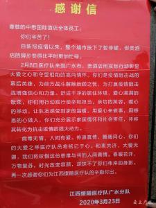 疫融花開  江西援助醫療隊致謝中懋國際大酒店優質服務