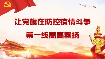 """【讓黨旗在防控疫情斗爭第一線高高飄揚】劉北平:""""疫""""路前行 守護平安"""