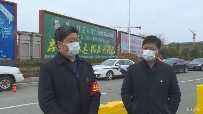 田濤督導檢查高速路口、火車站等重要交通卡口疫情防控工作